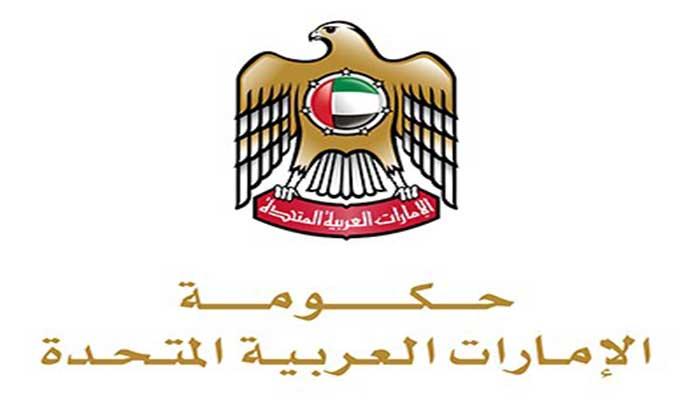 الإمارات تعرب عن خيبة أملها لقرار الاتحاد الأوروبي بشأن التعاون الضريبي