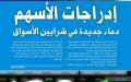 الصورة: إدراجات الأسهم دماء جديدة في شرايين الأسواق