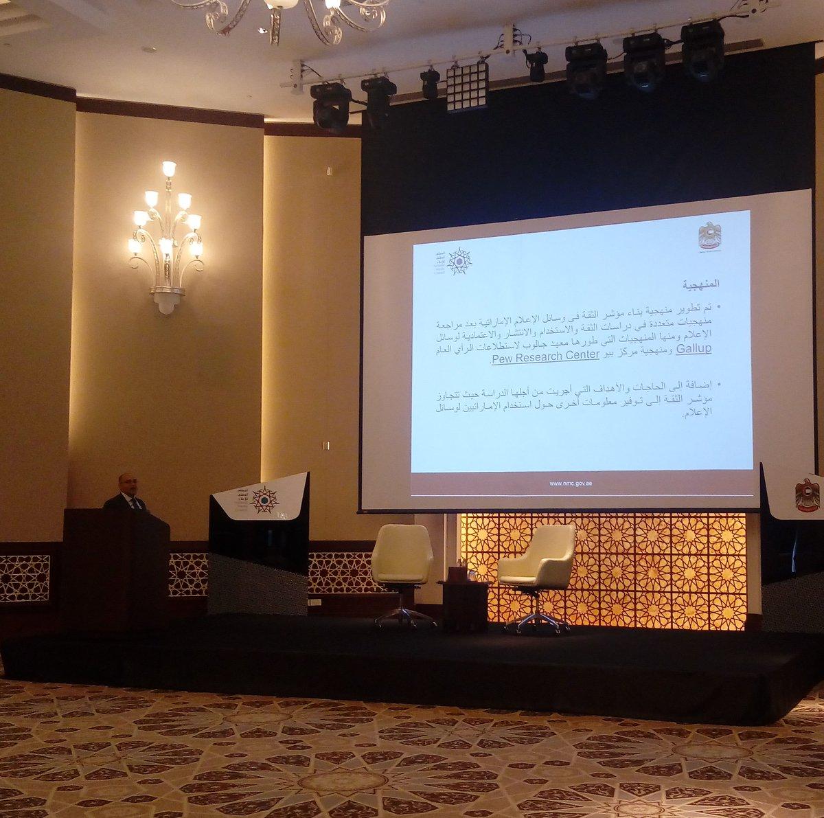 الوطني للإعلام يعلن نتائج دراسة «مؤشر ثقة المجتمع بالإعلام الإماراتي»