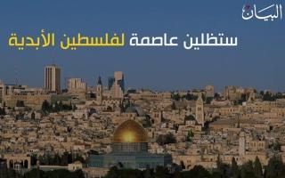 الصورة: القدس عروس العروبة في قلب الأمة