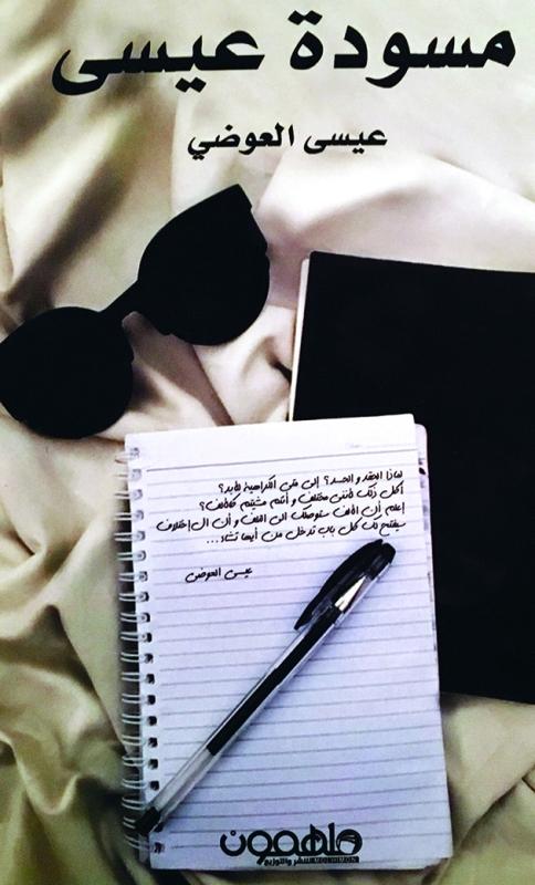 الصورة : غلاف مسودة عيسى