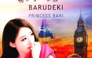 الصورة: الصورة: الأميرة باري..قصة كورية تنحاز  لإنسانية العالم