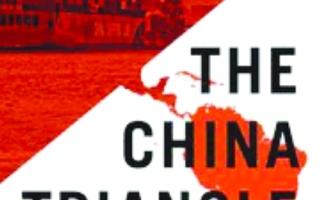الصورة: المثلث الصيني.. أميركا اللاتينية والتنين الآسيوي