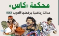 الصورة: محكمة «كاس» عدالة رياضية يرفضها العرب  «1-2»