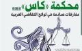 الصورة: محكمة «كاس»  مفارقات صادمة في لوائح التقاضي العربية «2-2»