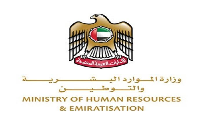وزارة الموارد البشرية 46 مواطنة يحصلن على الوظيفة في آمر عبر الإمارات أخبار وتقارير البيان