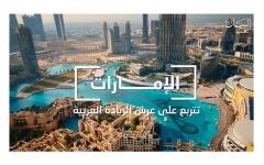الصورة: الإمارات تتربع على عرش الريادة العربية في 2017