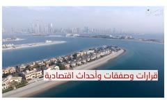الصورة: 10 قرارات أنعشت الاقتصاد الإماراتي في 2017