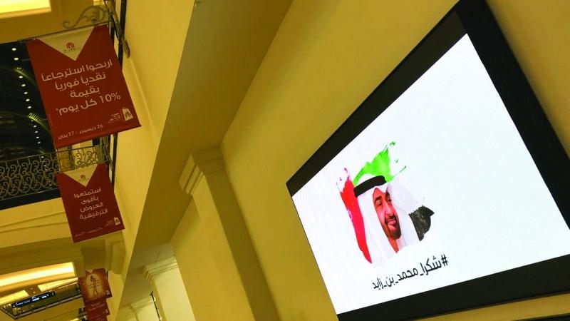 الصورة : المراكز التجارية التابعة لماجد الفطيم تتفاعل مع الحملة