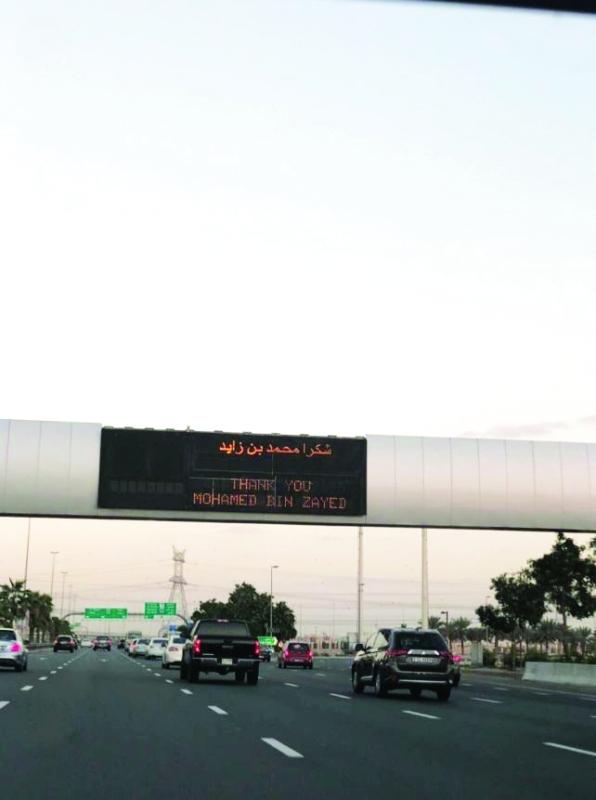الصورة : تفاعل مع الحملة عبر لوحات طرق دبي الذكية