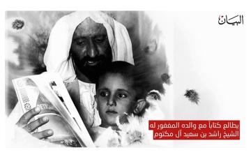 الصورة: محمد بن راشد.. بزوغ مبكر لقائد ملهم