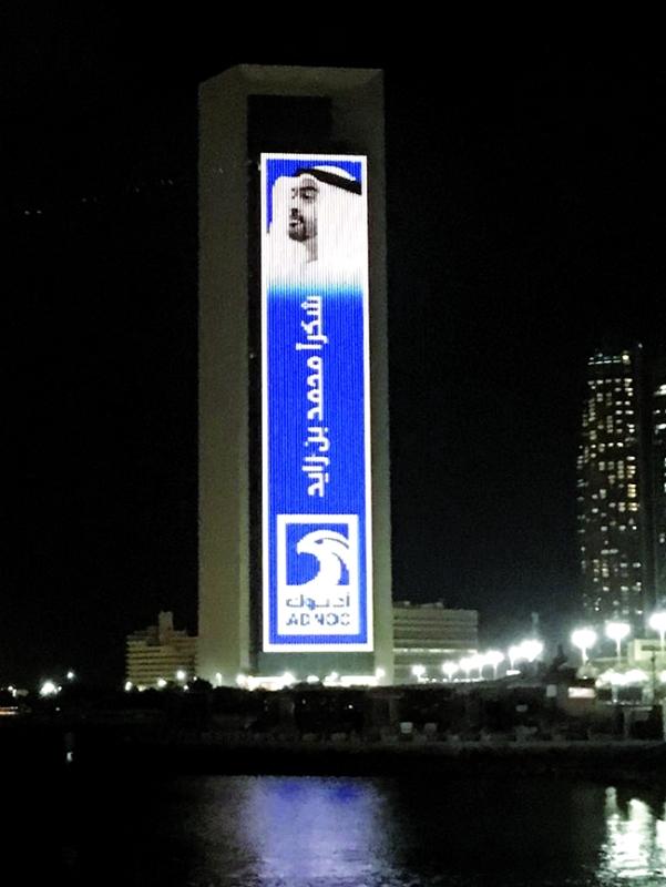 الصورة : ■.. وشكراً محمد بن زايد على واجهة المبنى  |  وام