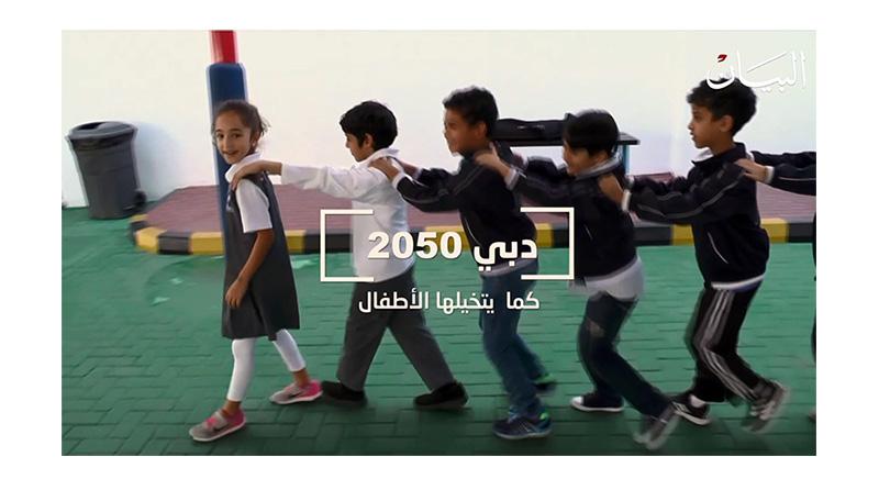 دبي 2050.. كيف يتخيلها الأطفال؟ - البيان