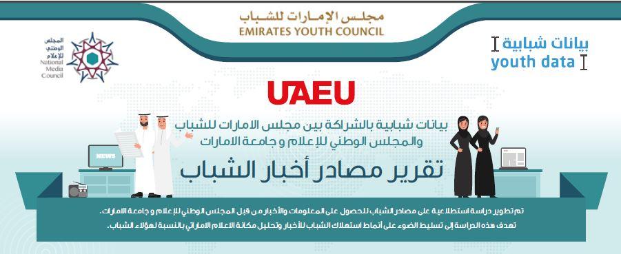 """مجلس الإمارات للشباب ينشر تقريرا حول """"مصادر أخبار الشباب"""""""