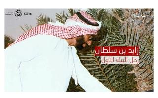 الصورة: زايد بن سلطان.. فارس الصحراء ورجل البيئة