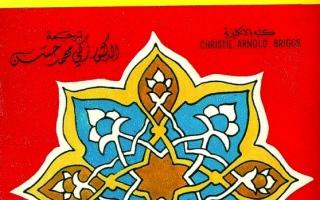 الصورة: «الفنون الإسلامية»   آفاق إبداع وجمال جذبت الغرب وألهمته