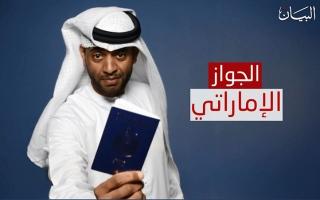 الصورة: جواز السفر الإماراتي ضمن أقوى 10 جوازات عالمياً نهاية 2018