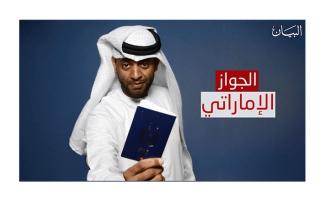 الصورة: جواز السفر الإماراتي يحقق قفزات نوعية مجدداً