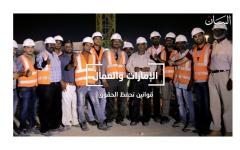 الصورة: العمالة في الإمارات.. قفزات نوعية في ملف الحقوق وإشادات عالمية