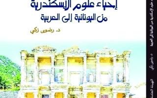 الصورة: الصورة: «علوم الإسكندرية» ورحلة العلم اليوناني إلى الحضارة العربية