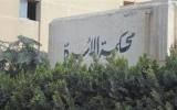 الصورة: ترفع دعوى خلع ضد زوجها لأنه .. ينام مبكراً