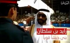 الصورة: زايد بن سلطان والجيش.. للوطن درع تحميه