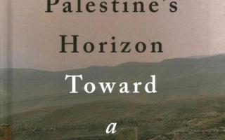 الصورة: أفق فلسطين.. نحو سلام عادل