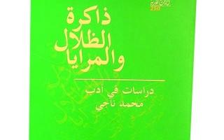 الصورة: الصورة: «ذاكرة الظلال والمرايا» في أدب محمد ناجي
