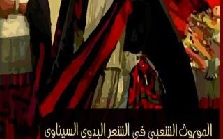 الصورة: الصورة: ملامح الموروث الشعبي   في الشعر البدوي