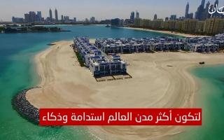 الصورة: دبي.. مدينة الطاقة التي لا تنضب