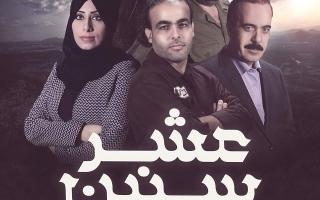 الصورة: آية أبو سلطان.. محامية في «عشر سنين»