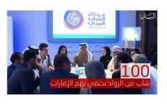الصورة: القمة العالمية للحكومات.. منصة تمكين الشباب العربي