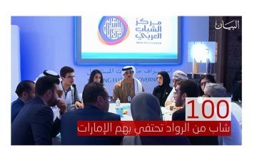الصورة: الصورة: القمة العالمية للحكومات.. منصة تمكين الشباب العربي