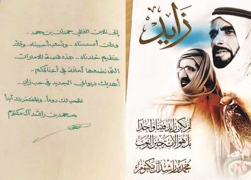 هذه قصة الإمارات نضعها أمانة في أعناقكم - البيان