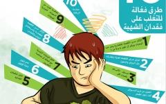 الصورة: 10 طرق فعّالة للتغلب على فقدان الشهية