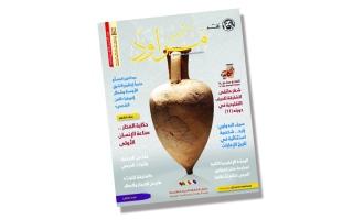 الصورة: «مراود» تحتفي بالصناعات الفخارية العربية