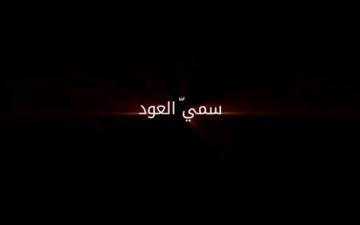 الصورة: سميّ العود.. قصيدة بصوت حمدان بن محمد