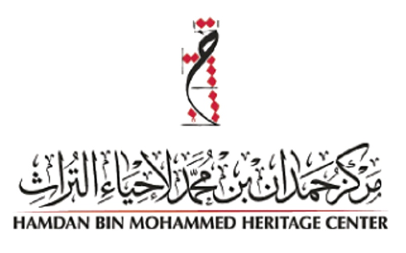 الصورة: مركز حمدان بن محمد لإحياء التراث