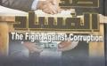 الصورة: الحرب ضد الفساد.. دراسة معمقة