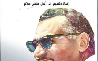 الصورة: عبد الناصر وثورة يوليو   في ميزان التاريخ
