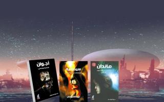 الصورة: الصورة: نورة النومان: رواية الخيال العلمي الإماراتية قادمة