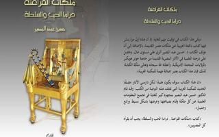 الصورة: الصورة: «ملكات الفراعنة» إطلالة على تاريخ مصر وأحداثها
