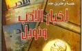 الصورة: «أخبار الأدب ونوبل» سير الفائزين بالجائزة الأشهر عالمياً