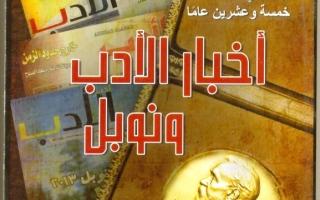 الصورة: الصورة: «أخبار الأدب ونوبل» سير الفائزين بالجائزة الأشهر عالمياً