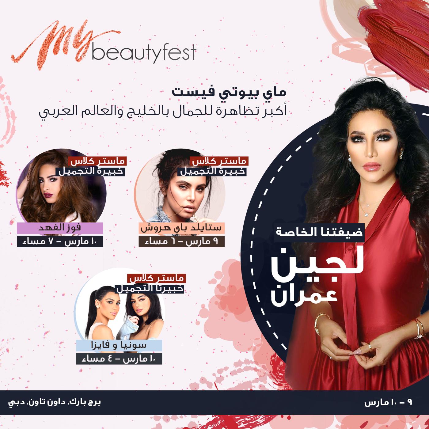 """""""ماي بيوتي فيست"""" أبرز فعالية جمالية في دبي تنطلق الجمعة"""