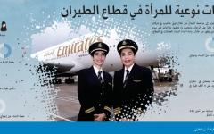الصورة: نجاحات نوعية للمرأة في قطاع الطيران