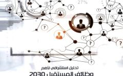 الصورة: الصورة: كتاب حول وظائف المستقبل.. أحدث إصدارات شرطة دبي