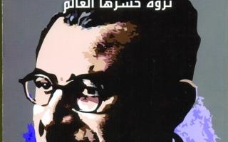 الصورة: «دكتور علي مشرفة»..رحلة في حياة عالم عربي