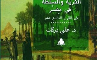 الصورة: «القرية والسلطة في مصر»..   توثيق لمواقف أهل الريف