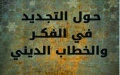 الصورة: «تجديد الفكر والخطاب الدينى».. عظمة مبادئ الإسلام ووسطية المنهج